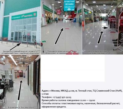 Схема прохода в наш салон, если Вы зашли с 1-го этажа ТЦ Славянский Стан (гипермаркет Карусель)