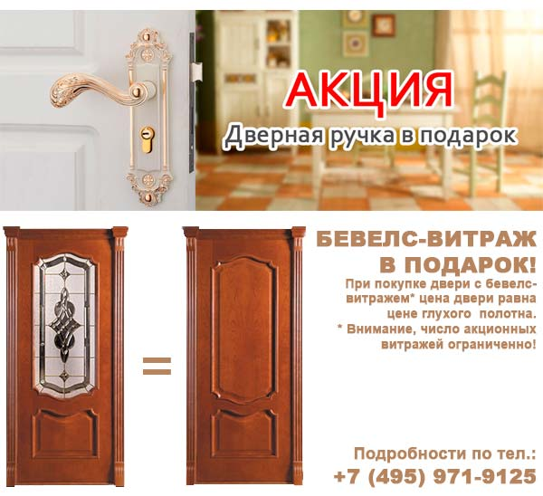 Акция на александрийские двери